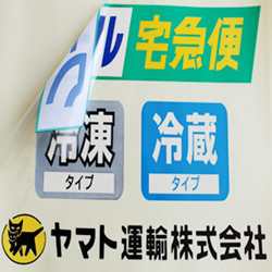 PVC sticker & label