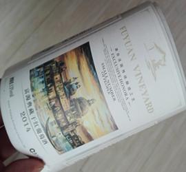 matt wine label